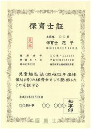 保育士資格